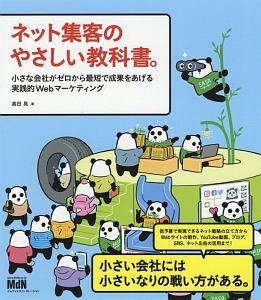 ネット集客のやさしい教科書。