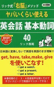 ヤバいくらい使える 英会話 基本動詞40