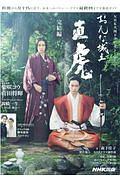 おんな城主 直虎 完結編 NHK大河ドラマ・ストーリー