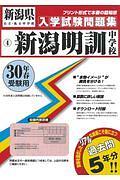 新潟明訓中学校 過去入学試験問題集 平成30年春
