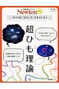 Newtonライト 超ひも理論 Newton別冊
