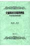 交通事故民事裁判例集 49-4
