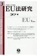 EU法研究 2017・8 (3)