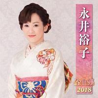 永井裕子『永井裕子 全曲集 2018』
