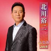 北川裕二『北川裕二 全曲集 2018』