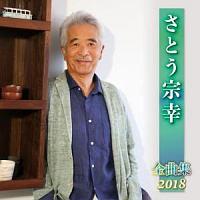 さとう宗幸 全曲集 2018
