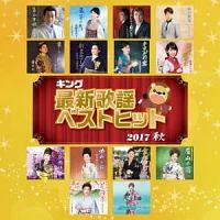 池田輝郎(池田輝男)『キング最新歌謡ベストヒット2017秋』