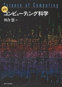 川合慧『コンピューティング科学<新版>』