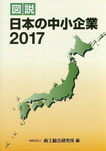 図説・日本の中小企業 2017