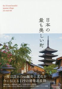 日本の最も美しい町