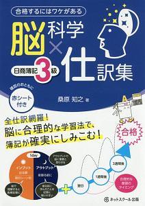 脳科学×仕訳集 日商簿記3級