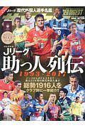 Jリーグ助っ人列伝<完全保存版> 1993-2017