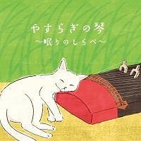 やすらぎの琴 ~眠りのしらべ~