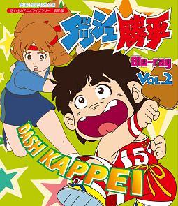 小宮和枝『放送35周年記念企画 想い出のアニメライブラリー 第81集 ダッシュ勝平』