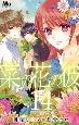 菜の花の彼-ナノカノカレ-(14)