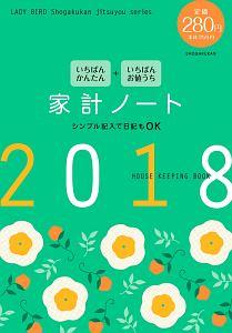 いちばんかんたん いちばんお値うち 家計ノート 2018