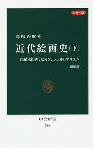 『近代絵画史<カラー版・増補版>』渡辺茂男