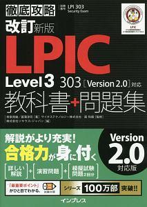 徹底攻略 LPIC Level3 303 教科書+問題集<改訂新版> [Version 2.0]対応