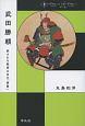 武田勝頼 中世から近世へ 試される戦国大名の「器量」