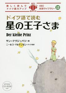 『ドイツ語で読む 星の王子さま』サン・テグジュペリ