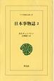 日本事物誌<オンデマンド版> (2)