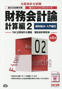 『公認会計士 新・トレーニングシリーズ 財務会計論 計算編 個別論点・入門編』堀口純香