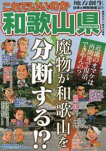 これでいいのか和歌山県 地域批評シリーズ 日本の特別地域特別編集77