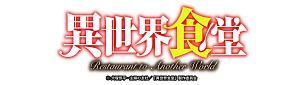 TVアニメ異世界食堂『洋食のねこや』の特別営業
