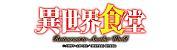 TVアニメ異世界食堂『洋食のねこや』の特別営業[TBBK-0927][DVD]