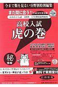 高校入試 虎の巻<広島県版> 平成30年