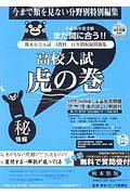 高校入試 虎の巻<熊本県版> 平成30年