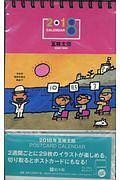 五味太郎 ポストカードカレンダー 2018