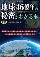 地球46億年の秘密がわかる本<決定版>
