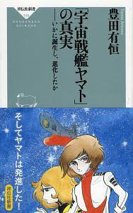 『「宇宙戦艦ヤマト」の真実』豊田有恒