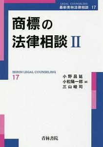 小野昌延『商標の法律相談 最新・青林法律相談』