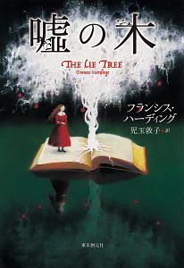 『嘘の木』NHK「100分de名著」制作班