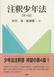 田宮裕『注釈少年法<第4版>』