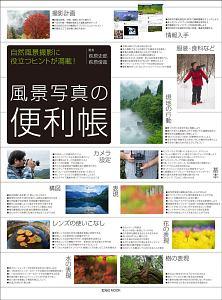 風景写真の便利帳