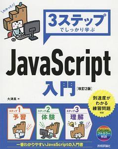 3ステップでしっかり学ぶ JavaScript入門<改訂2版>