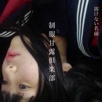 OverTheDogs『制服甘露倶楽部(スペシャルプライス盤)』