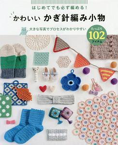 かわいいかぎ針編み小物 たっぷり102アイテム