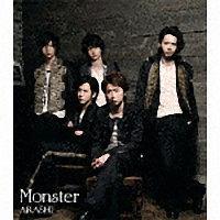 櫻井翔『Monster』
