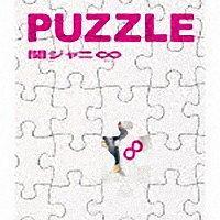 渋谷すばる『PUZZLE』