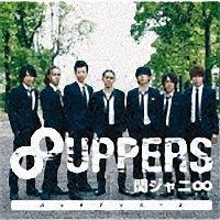 渋谷すばる『8 UPPERS』
