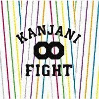 渋谷すばる『FIGHT』