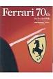 Ferrari 70th オクタン<日本版>特別編集 フェラーリの70年。
