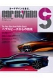 CAR STYLING カーデザインを読む。(14)