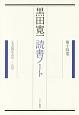 黒田寛一 読書ノート 1954年5月-8月 (14)