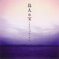 BEGIN『島人ぬ宝(15周年記念盤)』