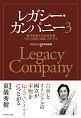 レガシー・カンパニー 世代を超える永続企業その「伝統と革新」のドラマ(3)